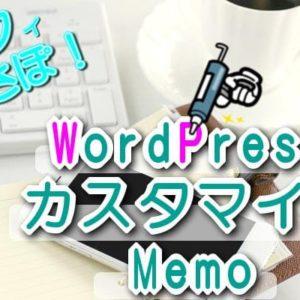 ページキャッシュとSiteGuard WP Pluginでコメントの画像認証に不具合