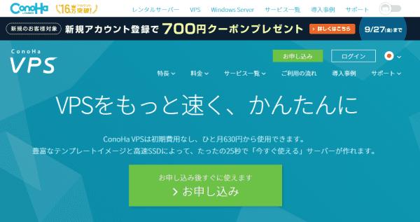 ConoHa VPS ホームページ
