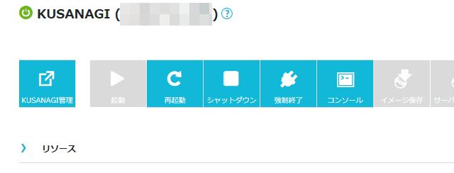 ConoHa VPS KUSANAGI管理ボタン