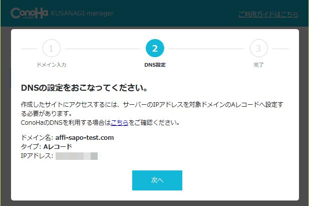 ConoHa VPS KUSANAGI Manager DNS設定