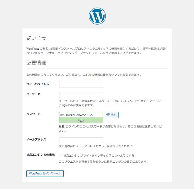 WordPress インストール 必要情報入力