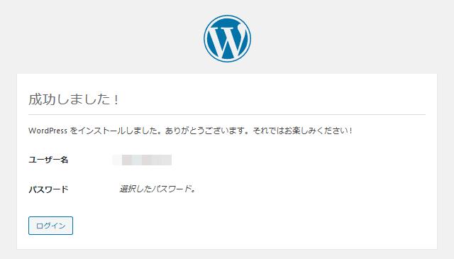 WordPress インストール 成功