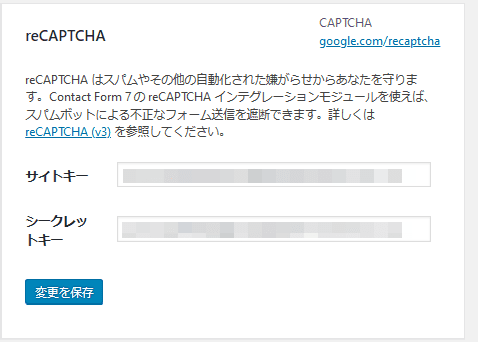 Contact Form 7 インテグレーションのセットアップ