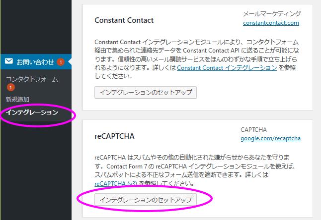Contact Form 7 インテグレーション