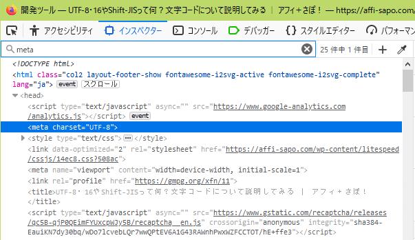 Firefox 開発ツール 検索