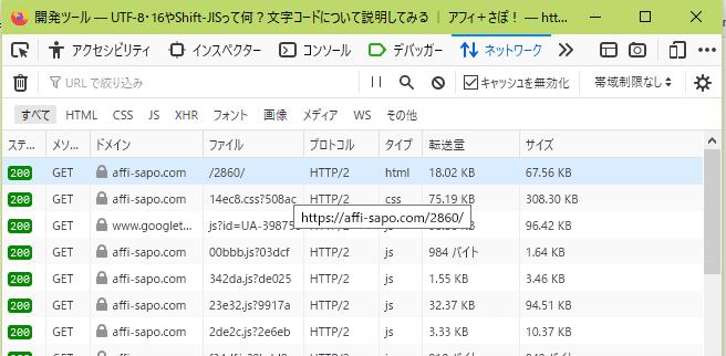 Firefox 開発ツール ネットワーク 再読み込み