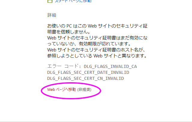 Web ページへ移動 (非推奨) Microsoft Edge