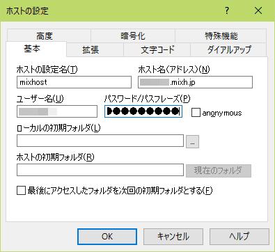 FFFTP ホストの設定画面