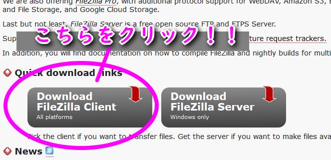 FileZilla公式ページ