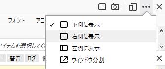 Firefox デベロッパツール 表示位置変更