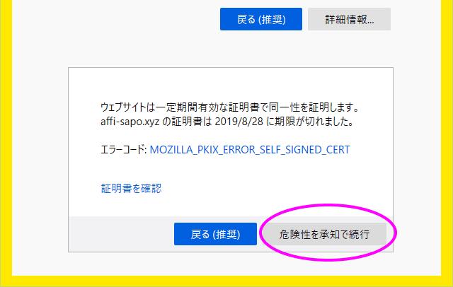 危険を承知で続行 Firefox