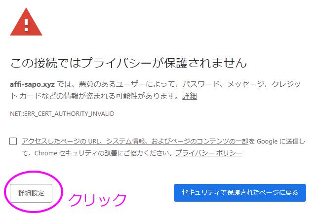 この接続ではプライバシーが保護されません Google Chrome