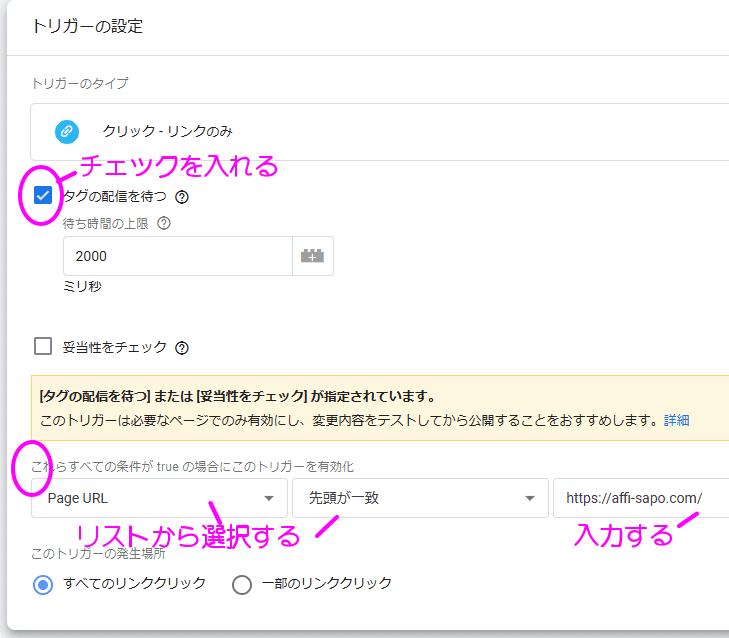 1番目:Page URL 2番目:先頭が一致 3番目:ドメイン名