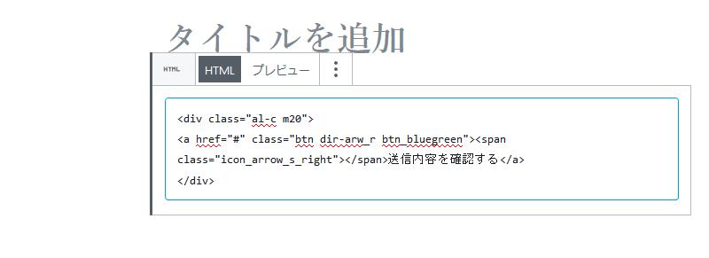 WordPress Gutenberg HTML 貼り付け