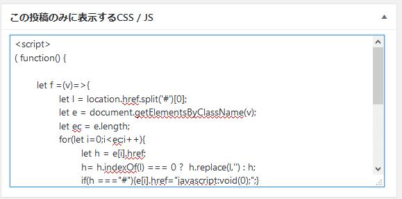 この投稿のみに表示するCSS/JS