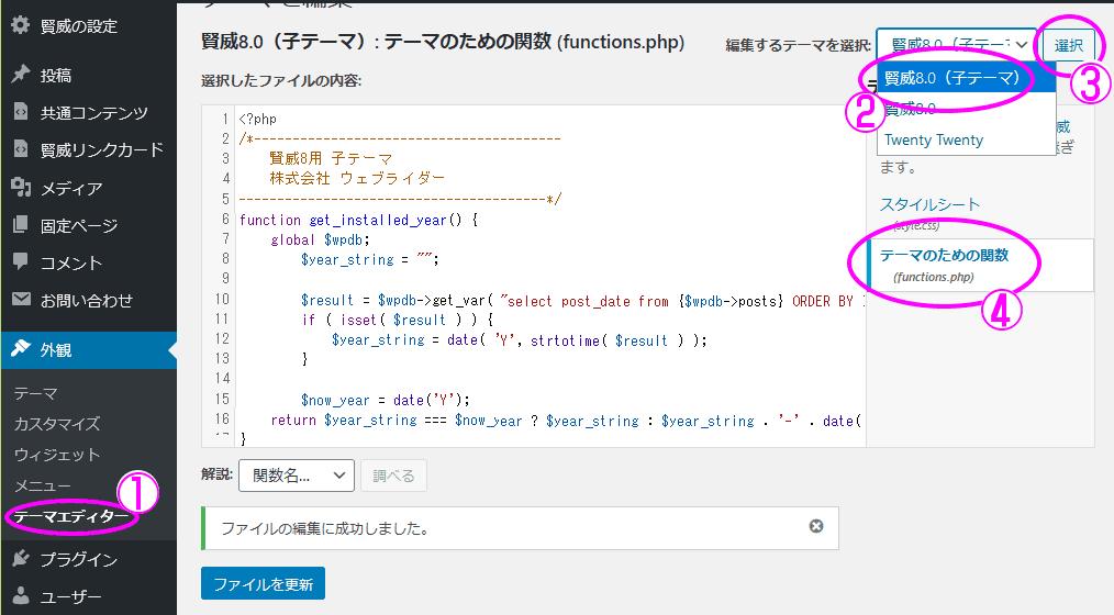 子テーマのfunction.php