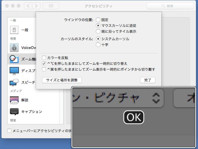 mac拡大鏡ピクチャインピクチャ設定