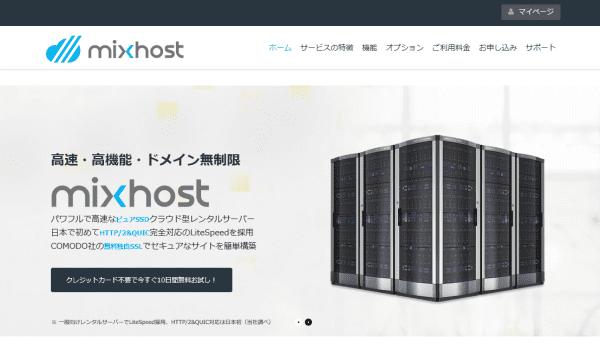 mixhost ホームページ