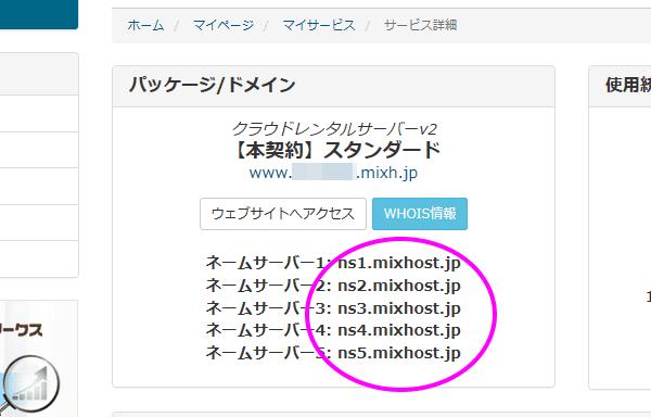 mixhostのネームサーバー名