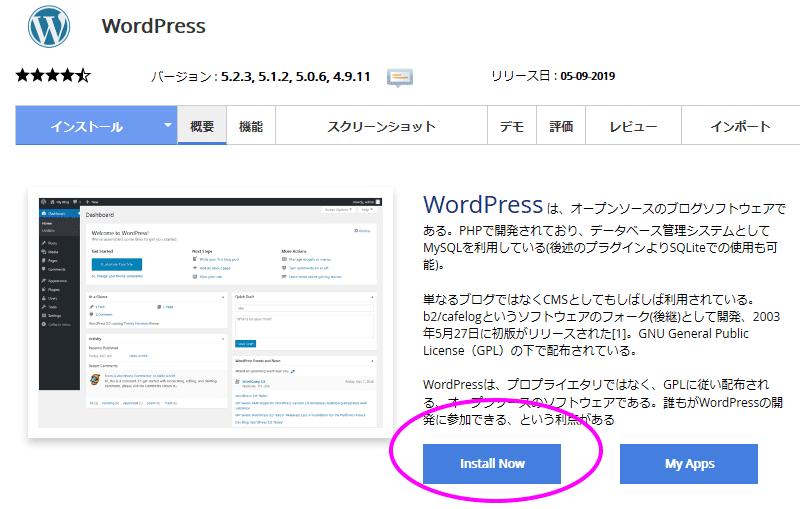 mixhost wordpress install