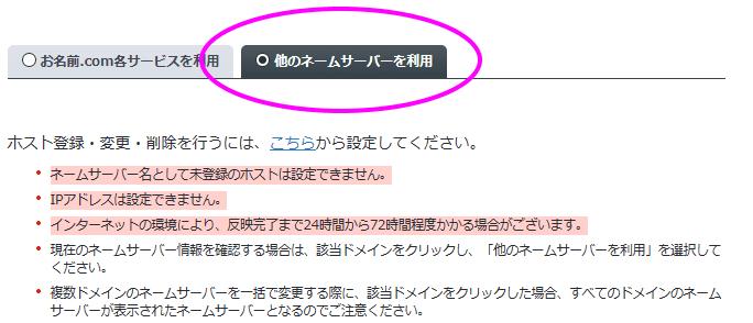 お名前.com 他のネームサーバーを利用タブ