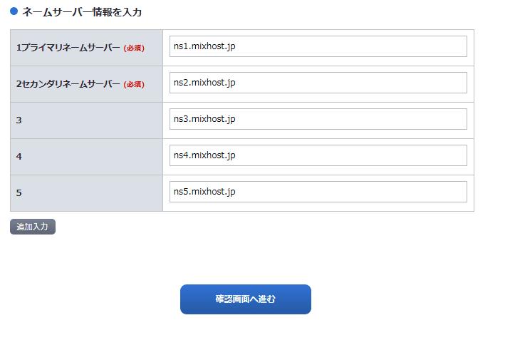 お名前.com ネームサーバー入力