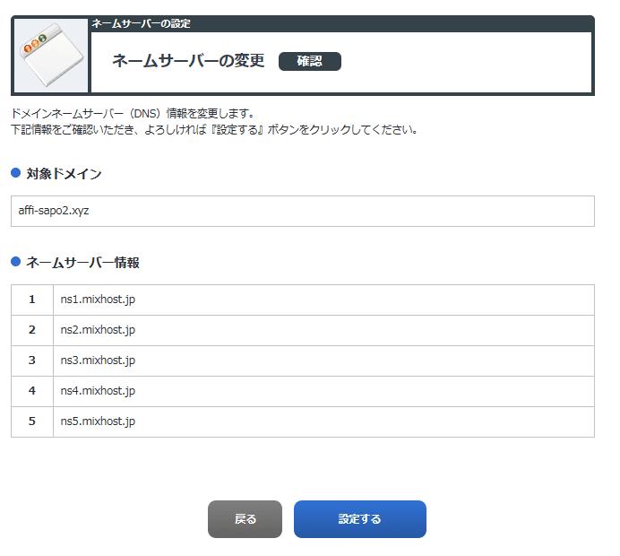 お名前.com ネームサーバー確認画面