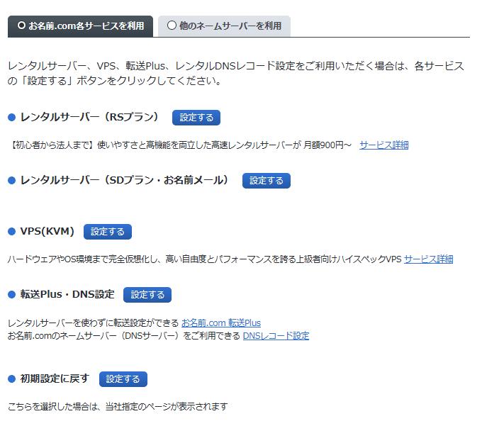 お名前.com各サービスを利用タブ