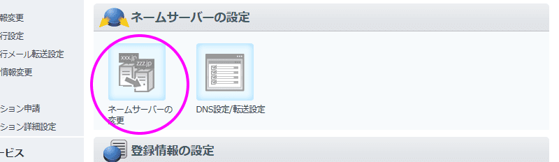 お名前.com ネームサーバー ネームサーバーの変更