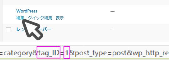 WoordPress カテゴリID確認