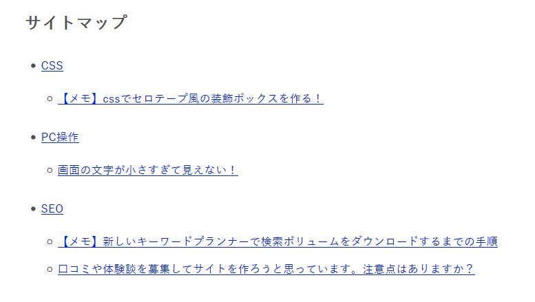 PS Auto Sitemap 表示例