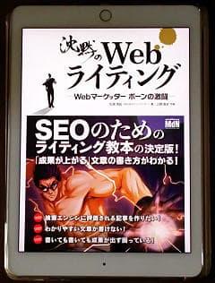 沈黙のWebライティング —Webマーケッター ボーンの激闘—