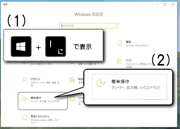 Windows10設定画面の表示方法