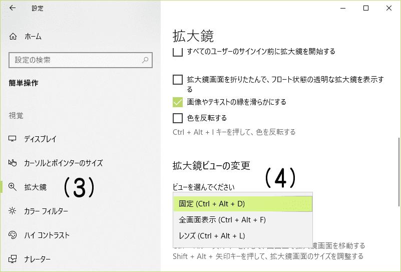 windows10拡大鏡設定