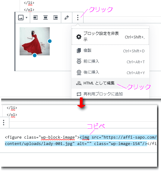 wordpress 画像ブロック imgタグコピー