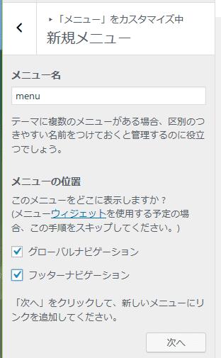 Wordpress カスタマイズ メニュー名・設置する位置
