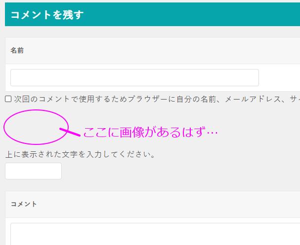 wordpress コメント 画像認証