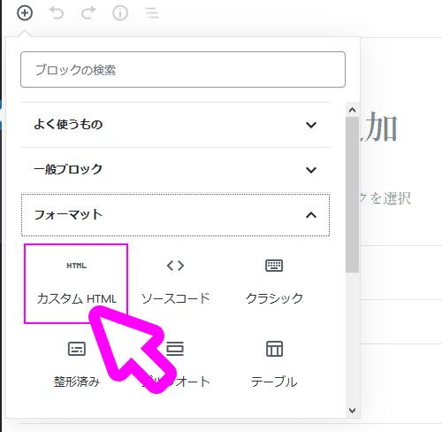 フォーマット内のカスタムHTMLをクリック