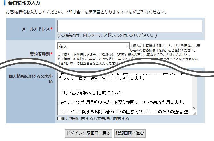 xdomain 会員情報登録