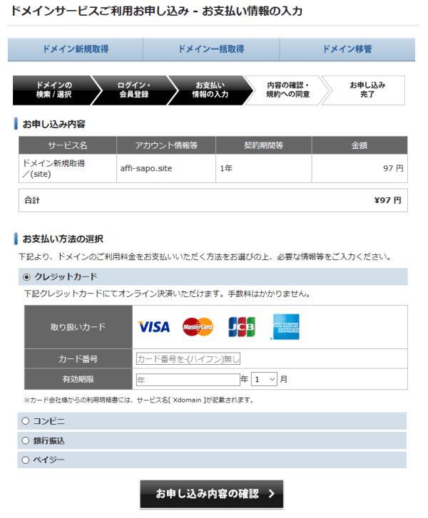 Xdomain 支払方法選択