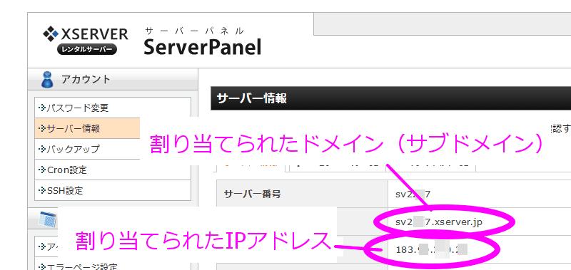 エックスサーバー ドメイン名&IPアドレス